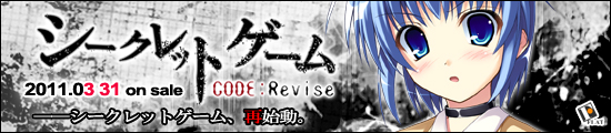 FLAT情報11/03/27 「シークレットゲーム CODE:Revise」発売4日前