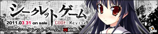 シークレットゲーム CODE:Revise