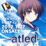 FLAT atled -タイムリープ系シネマティックノベル-2012年7月27日発売