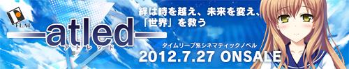 FLAT atled -タイムリープ系シネマティックノベル-2012年6月22日発売